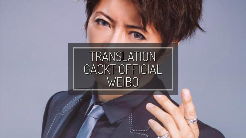 GACKT OFFICIAL WEIBO, GACKT, GACKT ITALIA, GACKT TRANSLATION, GACKT TRADUZIONI,