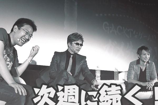 GACKT X Nestle Game Center – Kobe Sannomiya Film Festival #5