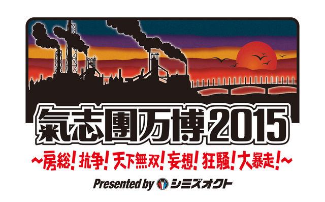 news_xlarge_kishidanbanpaku2015_logo