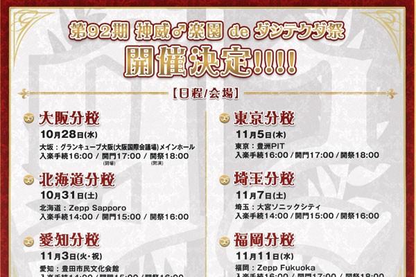 TRANSLATION Dates for the 92nd Camui Gakuen de Dashitekudasai – August 27th 2015