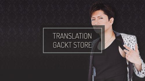 GACKT STORE: Limited to 300 only! 93rd Camui♂Gakuen de Hirakina-Sai ~Mix de Half de Original Song~ DVD with Suki <3 Yaki Ga-Cookie