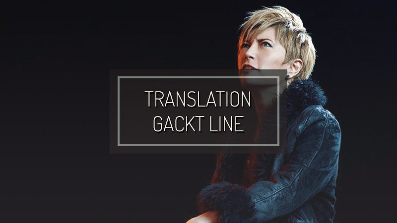 GACKT OFFICIAL LINE – DIC 01