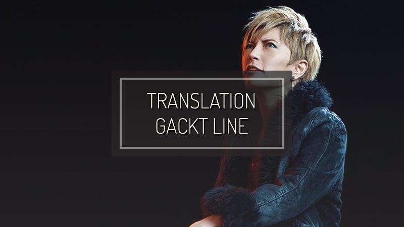 gackt line, gackt official line, translation, traduzione, gackt 2016