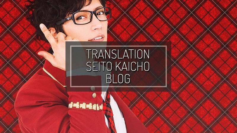 KAICHO BLOG:  Good News~!!