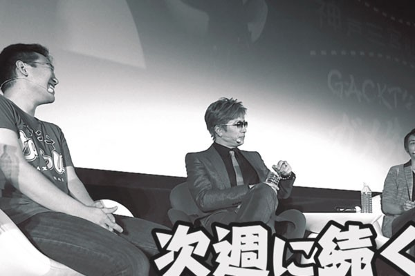 GACKT X Nestle Game Center – Kobe Sannomiya Film Festival #8