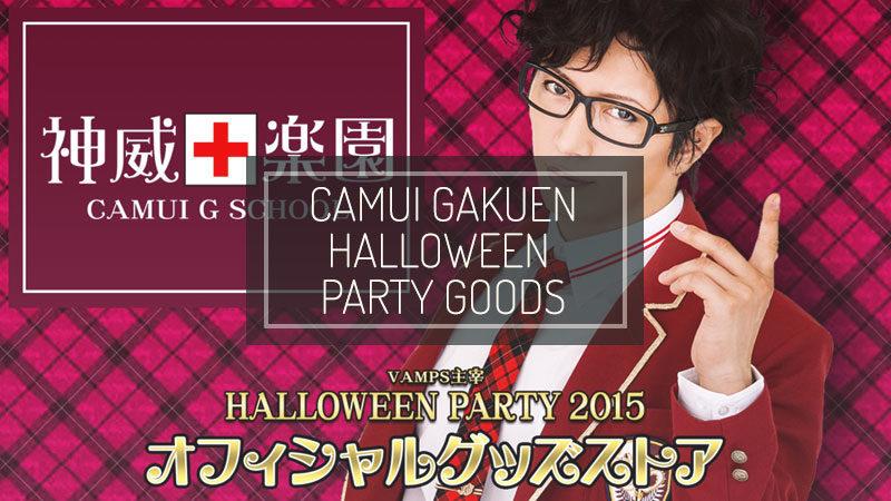 Camui Gakuen Halloween Party Goods