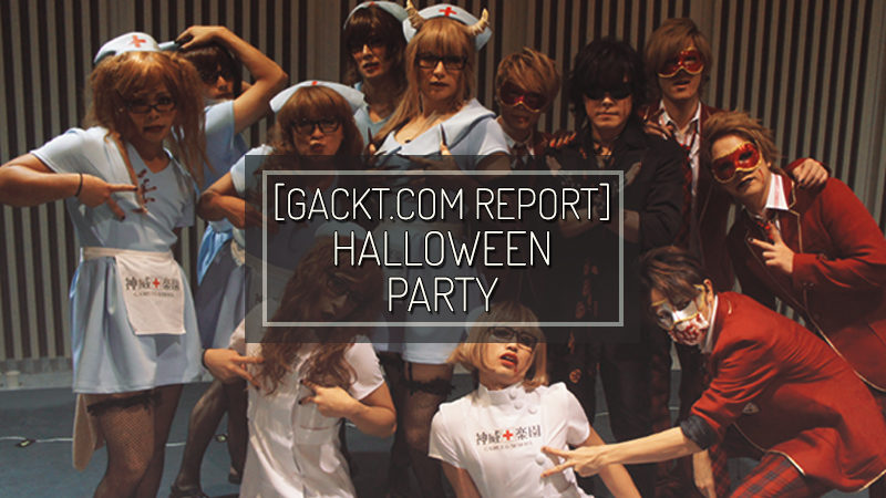 GACKT.COM: Halloween Party report