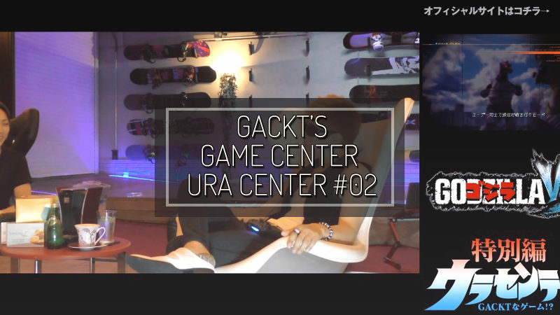 GACKT GAME CENTER URA CENTER #2