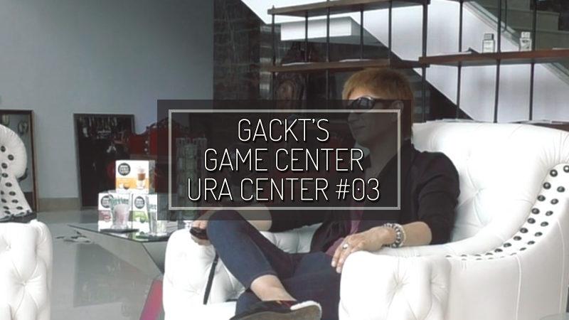GACKT GAME CENTER URA CENTER #3