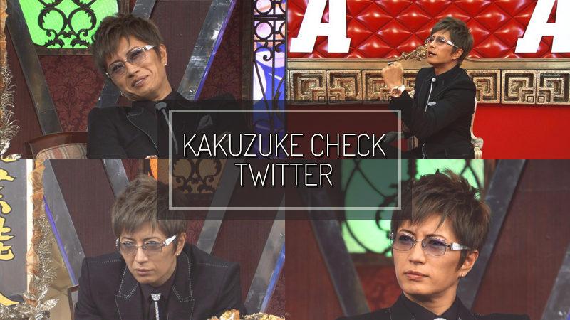 KAKUZUKE CHECK TWITTER
