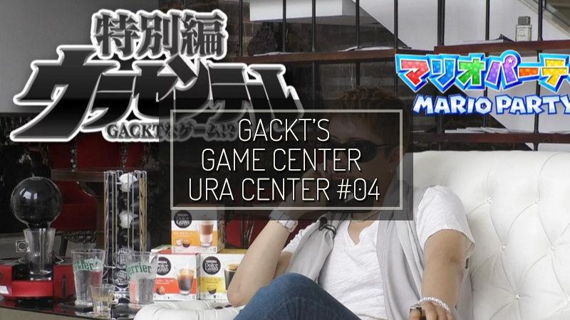 GACKT GAME CENTER URA CENTER #4
