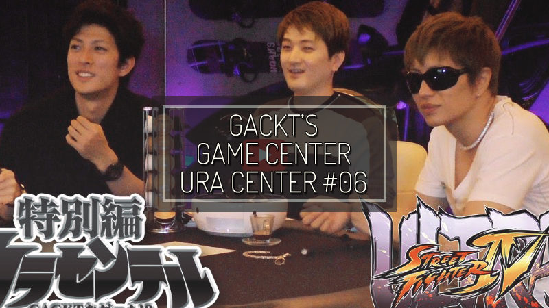 GACKT GAME CENTER URA CENTER #6