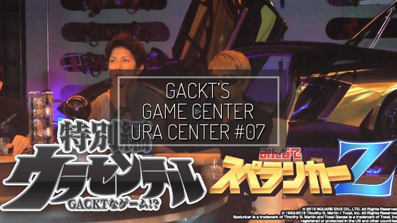 GACKT GAME CENTER URA CENTER #7