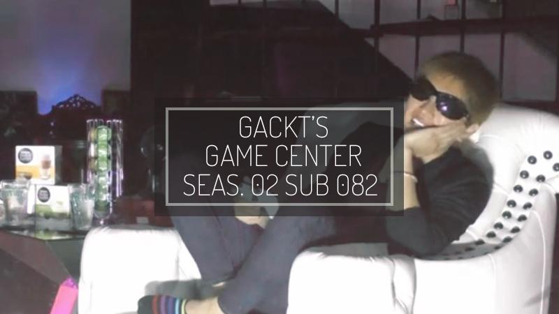 gackt-GCs02-subs-082