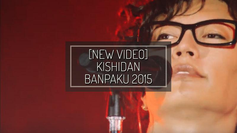 [NEW VIDEO] KISHIDAN BANPAKU 2015