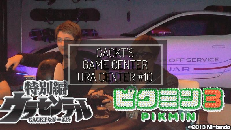 GACKT GAME CENTER URA CENTER #10