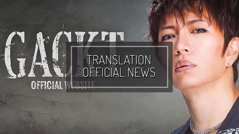 GACKT OFFICIAL NEWS, GACKT, GACKT Italia, GACKT 2017, GACKT translation