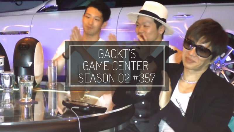 GACKT GAME CENTER SEASON 02 #357