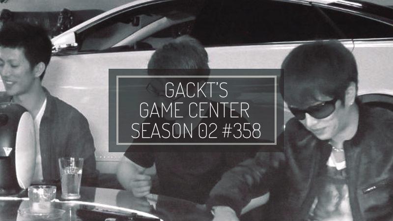 GACKT GAME CENTER SEASON 02 #358