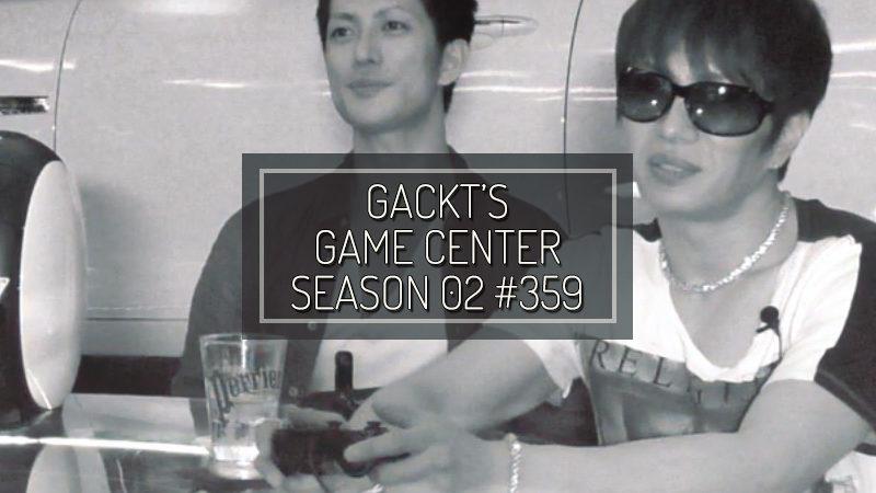 GACKT GAME CENTER SEASON 02 #359