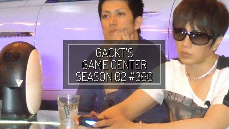 GACKT GAME CENTER SEASON 02 #360