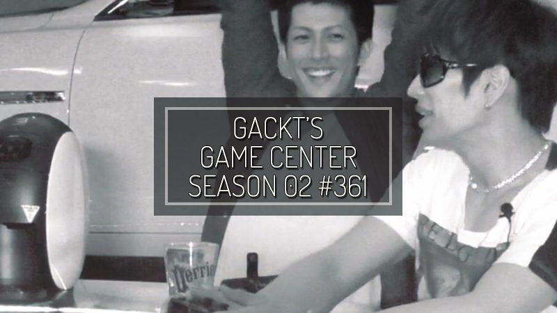 GACKT GAME CENTER SEASON 02 #361