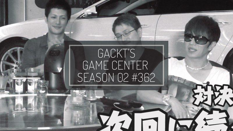 GACKT GAME CENTER SEASON 02 #362