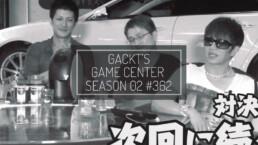GACKT, GACKT GAME CENTER