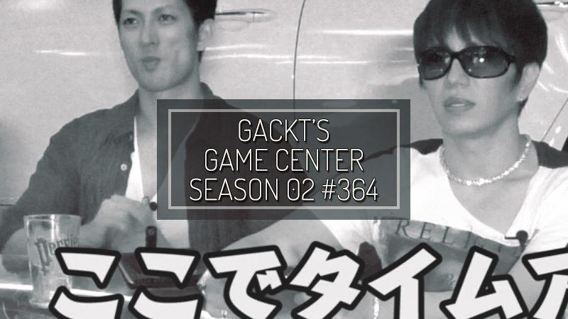 GACKT GAME CENTER SEASON 02 #364