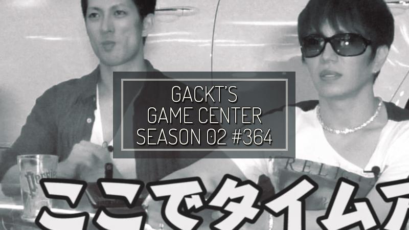 GACKT GAME CENTER, GACKT, GACKT2016, GACKT ITALIA, GACKT Translation