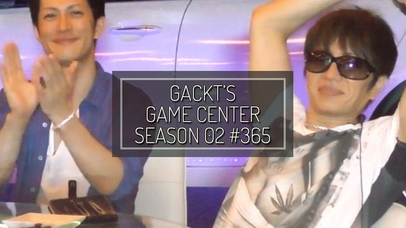 GACKT GAME CENTER SEASON 02 #365