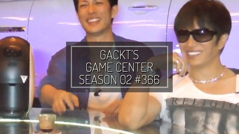 GACKT GAME CENTER SEASON 02 #366