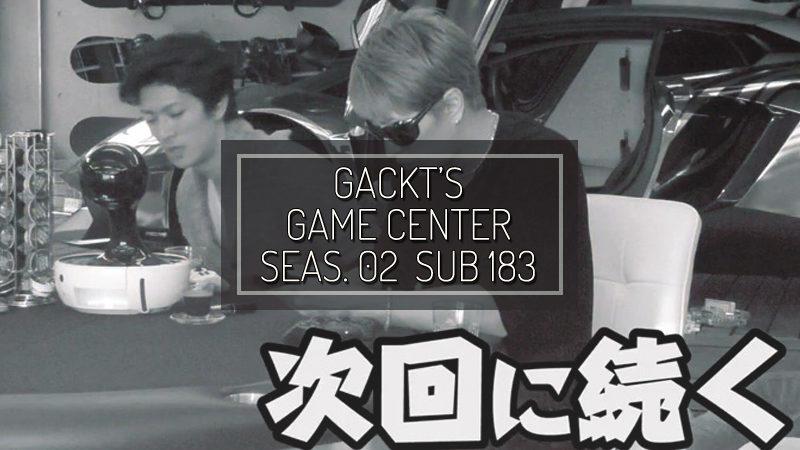 GACKT GAME CENTER SEASON 02 SUB #183