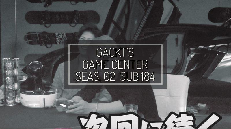 GACKT GAME CENTER SEASON 02 SUB #184