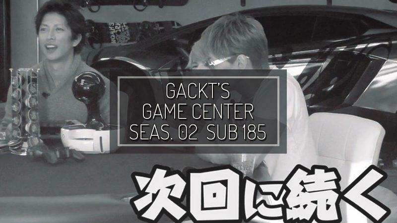 GACKT GAME CENTER SEASON 02 SUB #185