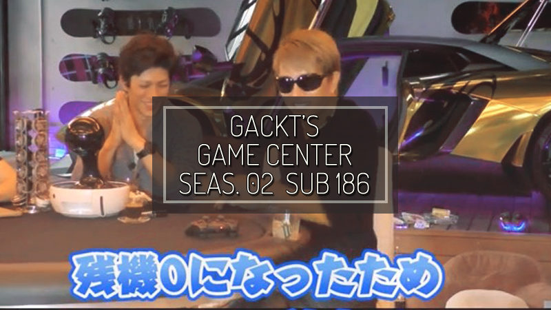 GACKT GAME CENTER SEASON 02 SUB #186