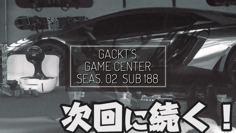 GACKT GAME CENTER SEASON 02 SUB #188
