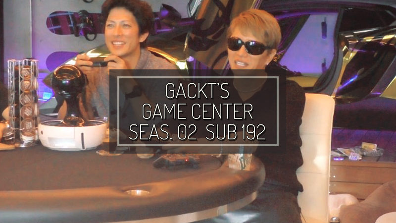 GACKT GAME CENTER SEASON 02 SUB #192