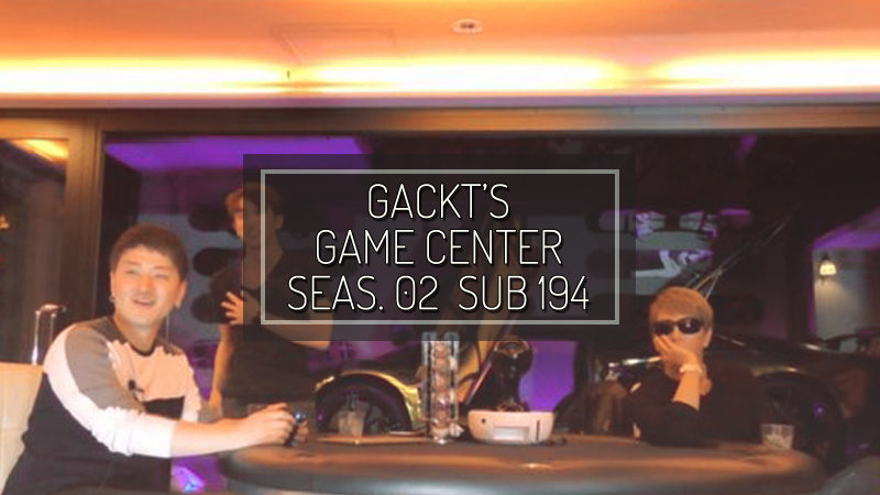 GACKT GAME CENTER SEASON 02 SUB #194
