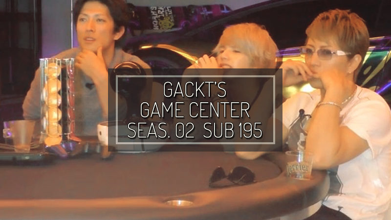 GACKT GAME CENTER SEASON 02 SUB #195