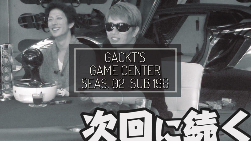 GACKT GAME CENTER SEASON 02 SUB #196