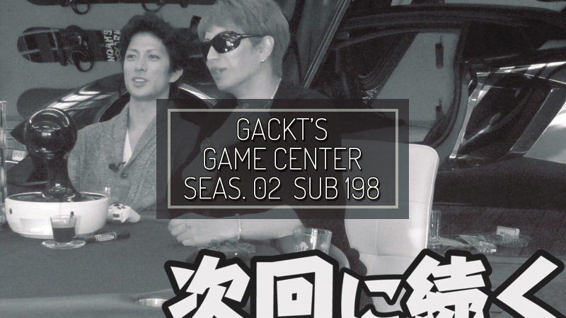 GACKT GAME CENTER SEASON 02 SUB #198