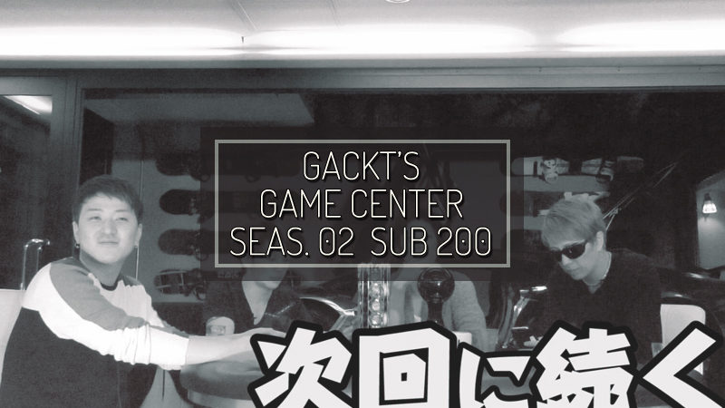 GACKT GAME CENTER SEASON 02 SUB #200