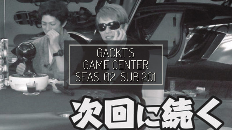 GACKT GAME CENTER SEASON 02 SUB #201