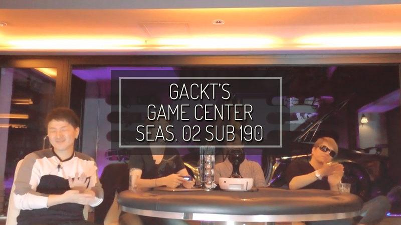 GACKT GAME CENTER SEASON 02 SUB #190