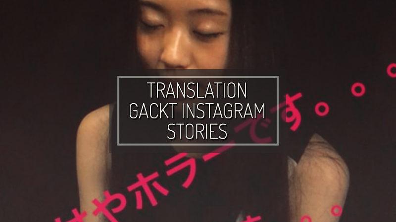 GACKT INSTAGRAM STORIES – FEB 12 2017 – 2ND UPDATE