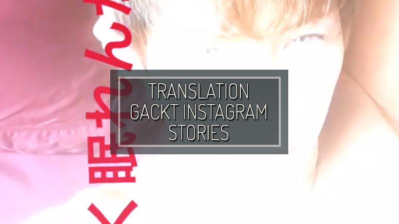 GACKT INSTAGRAM STORIES – APR 15 2017