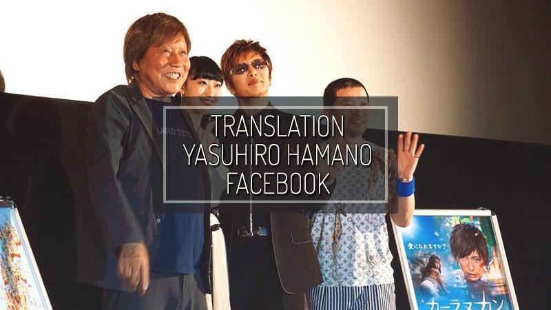 YASUHIRO HAMANO FACEBOOK – 24 APR 2017