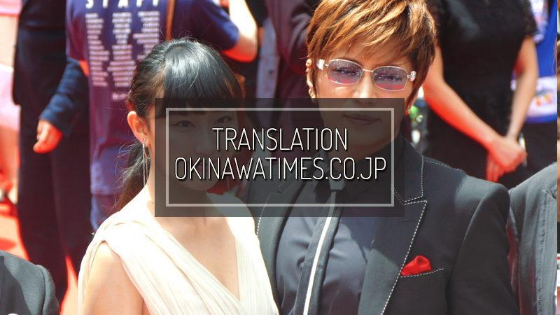OKINAWATIMES.CO.JP: 「Kya~!」 when Tsuchiya Tao-san and GACKT-san arrived