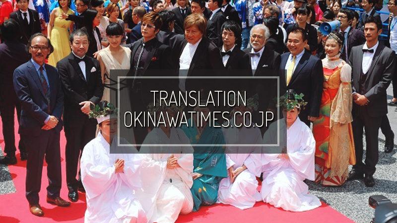 OKINAWATIMES.CO.JP: GACKT receives loud cheers in hometown Okinawa